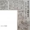 190921akitakada_iinkai