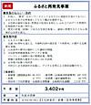 H29_furusato_rediscover