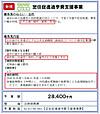 H29_tugakuhojo_3