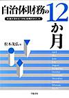 Jichitaizaimu