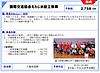H30kokusai_kory_kyokai_2