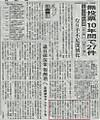 H30128giin_narite_fusoku